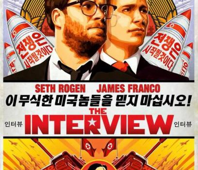 theinterviewaffiche